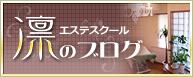 さいたま市のエステスクール凛 ブログ