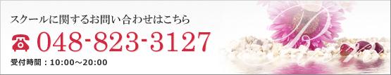 エステスクールに関するお問い合わせはこちら 電話番号:048-823-3127 営業時間:10:00~22:00