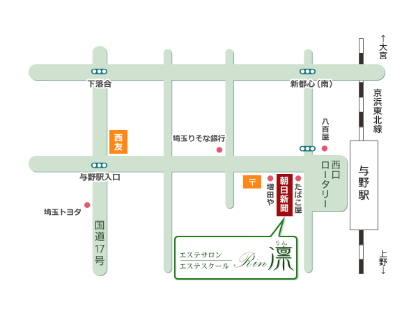 アクセスマップ 京浜東北線 与野駅西口徒歩1分です。